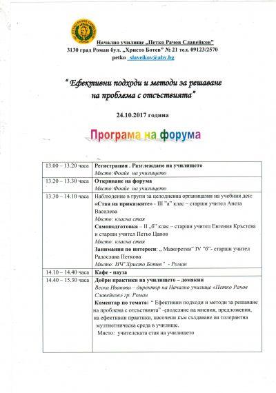 Форум 2017-10-24 - НУ П. Р. Славейков - Роман