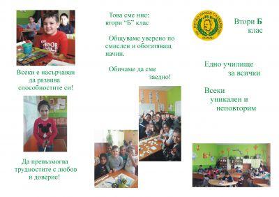 Самоподготовка 2б клас - НУ П. Р. Славейков - Роман
