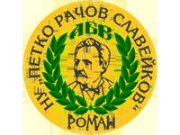 НУ П. Р. Славейков - НУ П. Р. Славейков - Роман
